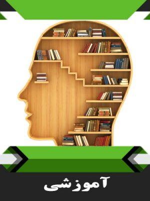 کتب آموزشی