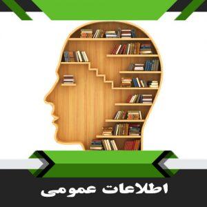 کتب اطلاعات عمومی