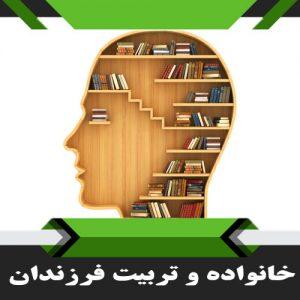 کتب خانواده و تربیت فرزندان