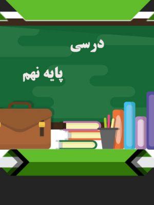 کتب درسی پایه نهم