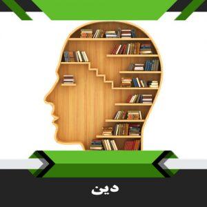 کتب دین