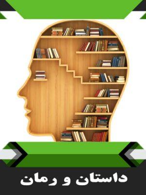 کتب داستان و رمان
