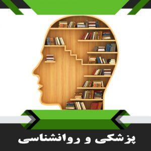 کتب پزشکی و روانشناسی