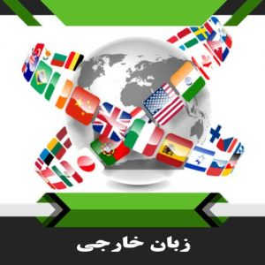 کتب زبان خارجی
