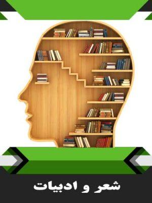 کتب شعر و ادبیات