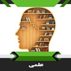 کتب علمی