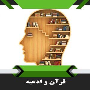 کتب قرآن و ادعیه