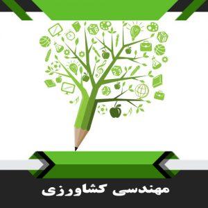 کتب مهندسی کشاورزی