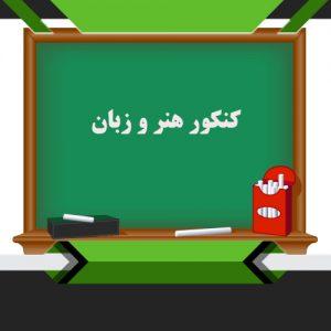 کنکور زبان خارجی و هنر