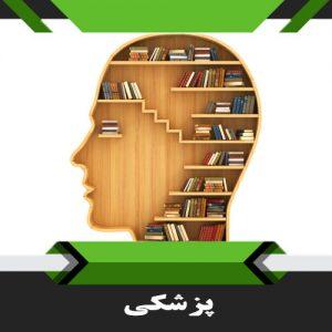 کتب پزشکی