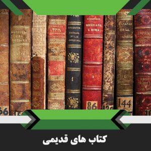 کتاب های قدیمی