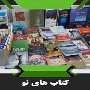 کتاب های نو