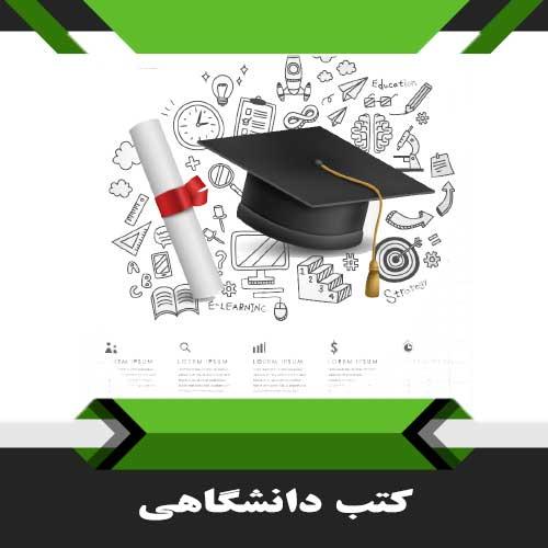 کتب دانشگاهی