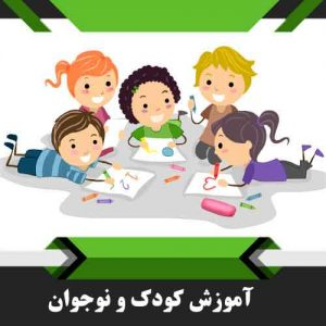 آموزش کودک و نوجوان