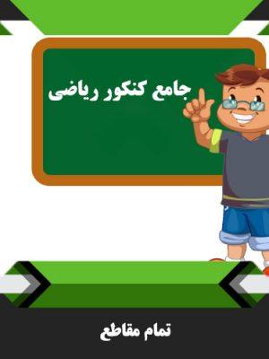 جامع کنکور ریاضی(دهم + یازدهم + دوازدهم)