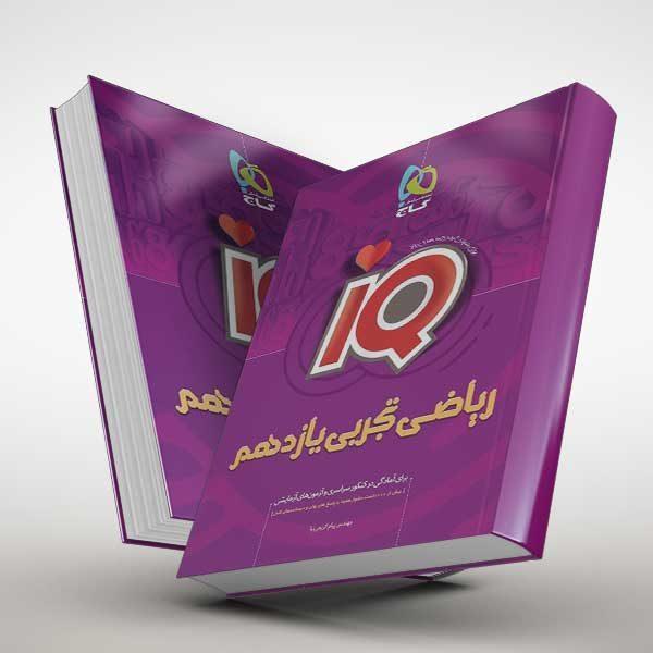 ریاضی تجربی یازدهم سری IQ
