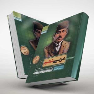 عربی دهم سری سیر تا پیاز