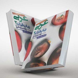 عربی زبان قرآن 2 یازدهم خیلی سبز