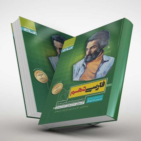 فارسی دهم سری سیر تا پیاز