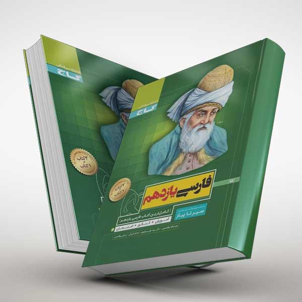 فارسی یازدهم سری سیر تا پیاز
