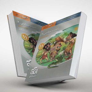 زیست شناسی 2 یازدهم نشر الگو