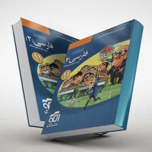 فارسی (2) یازدهم نشر الگو