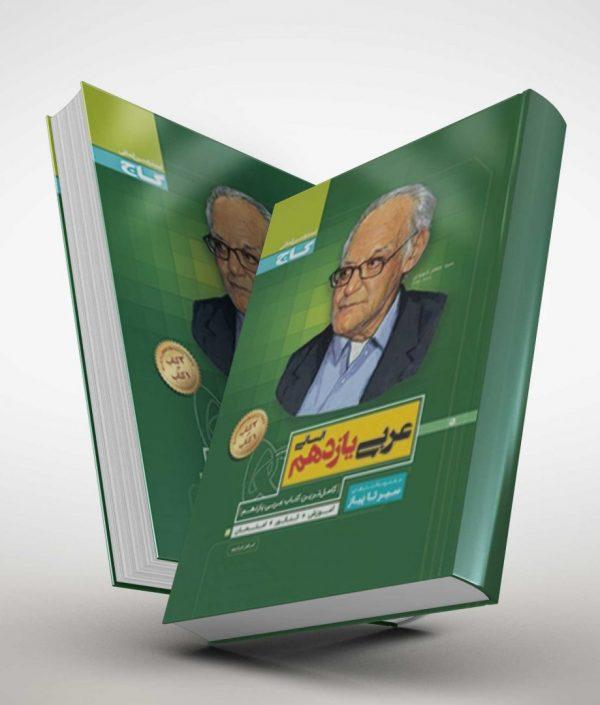 عربی انسانی یازدهم سری سیر تا پیاز
