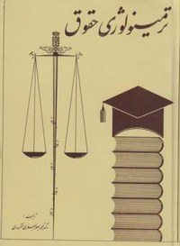 ترمولوژی-حقوقی