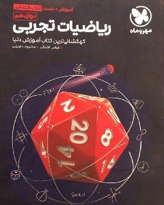 ریاضی تجربی دوازدهم فضایی مهروماه