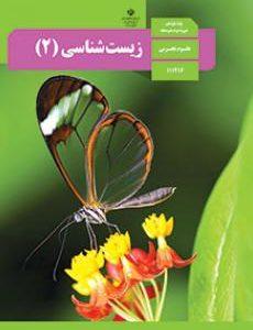 زیست شناسی(2) درسی