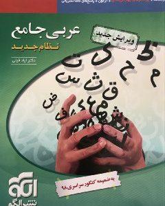 عربی-جامع-الگو