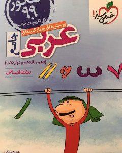عربی جامع انسانی خیلی سبز