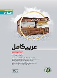 عربی کامل میکرو نظام قدیم