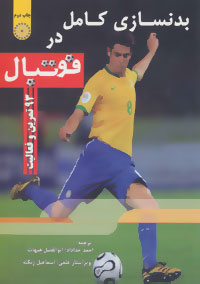 عکس کتاب بدنسازی کامل در فوتبال
