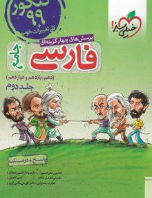 فارسی جامع ادغامی جلد دوم خیلی سبز