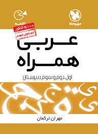لقمه عربی همراه سیمی