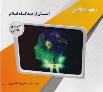 کتاب انسان از دید گاه اسلام پیام دانشگاهی