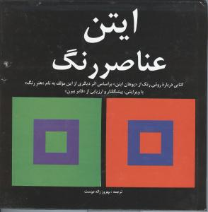 کتاب-ایتن-عناصر-رنگ