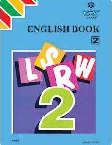 کتاب درسی-زبان-نظام-قدیم