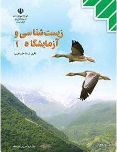 کتاب درسی زیست نظام قدیم 1
