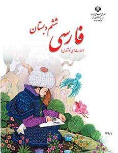 کتاب درسی فارسی ششم