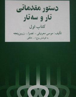 کتاب-دستور-مقدماتی-تار-و-سهتار