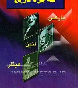 کتاب سه مرد تاریخ