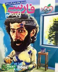 کتاب-فارسی-دهم-خیلی-سبز دست دوم