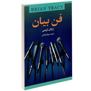کتاب فن بیان برایان تریسی