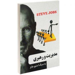 کتاب مدیریت و رهبری به سبک استیوجابز