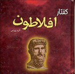کتاب گفتار افلاطون (Copy)