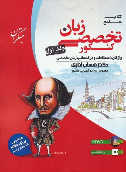 زبان شهاب تخصصی جلد 1