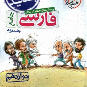 فارسی دوازدهم خیلی سبز دست دوم