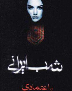 shabe-irani